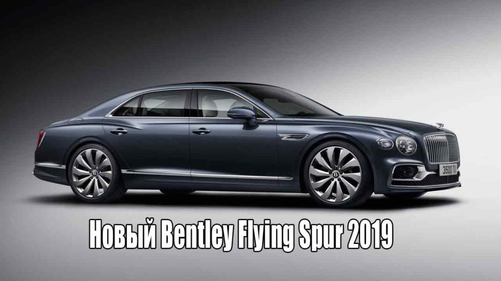 Новый Bentley Flying Spur 2019