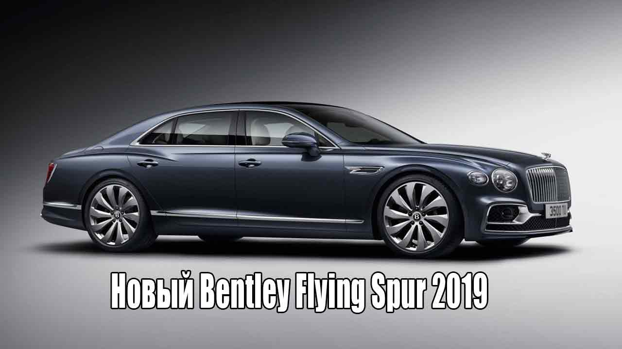 Новый Bentley Flying Spur 2019