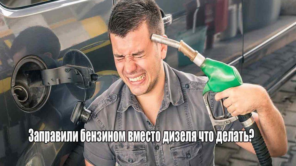 Заправили бензином вместо дизеля что делать?