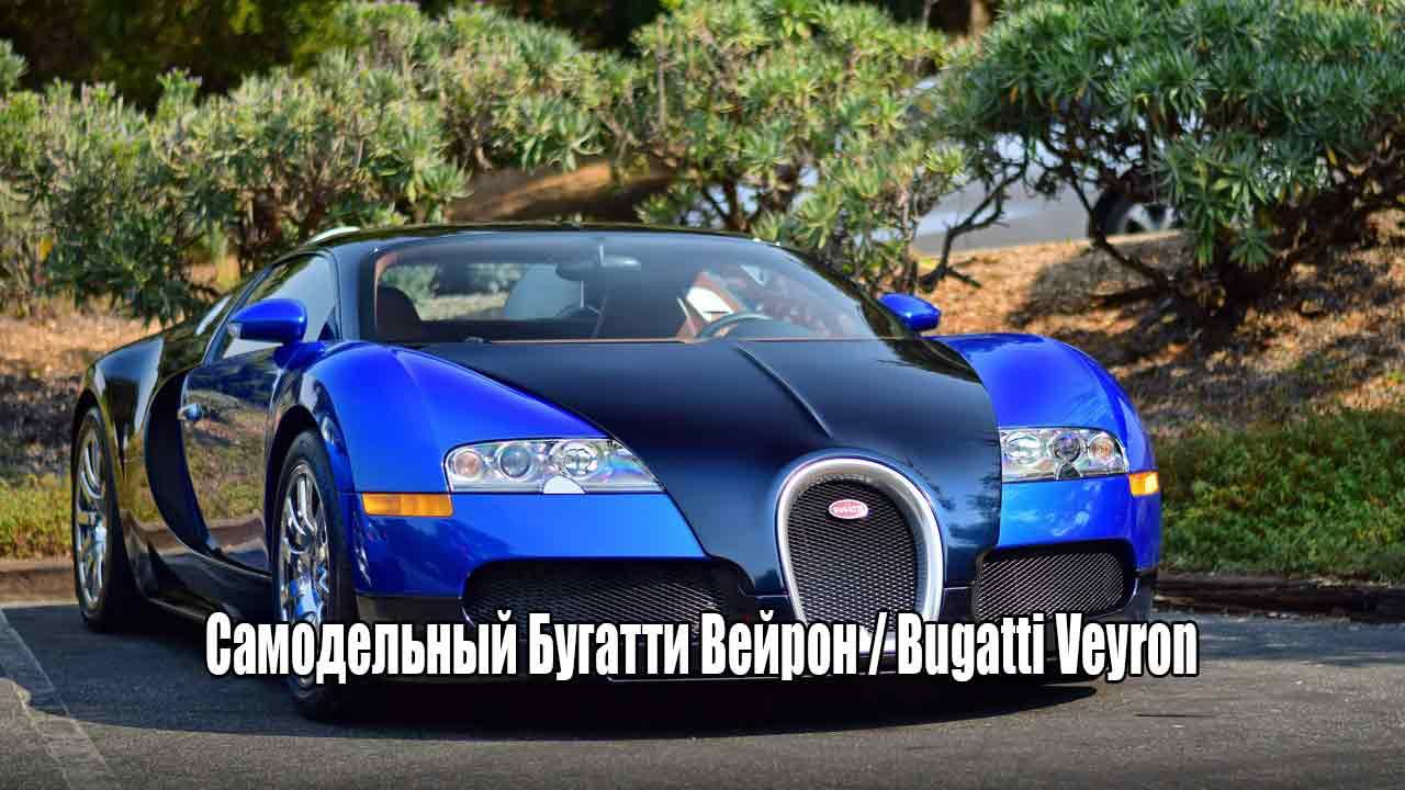 Самодельный Бугатти Вейрон / Bugatti Veyron