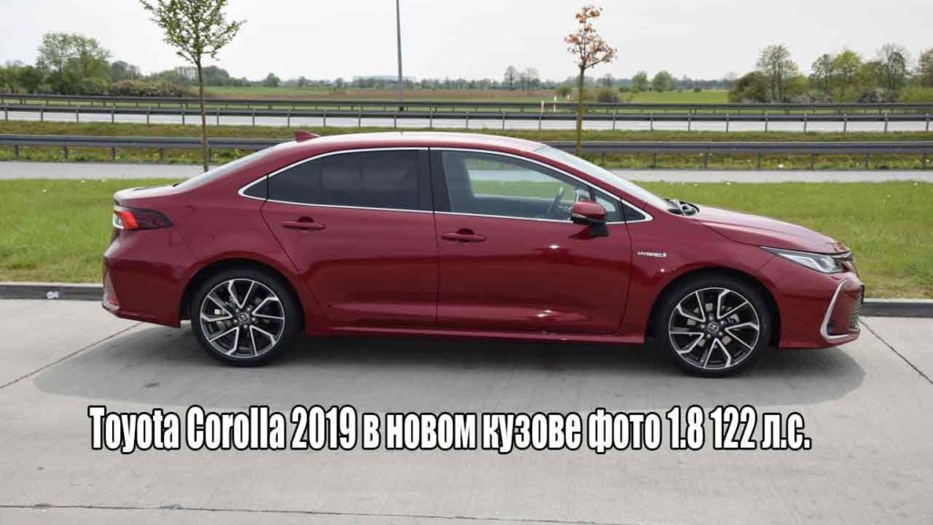 Новая Toyota Corolla 2019 в новом кузове фото, 1.8 122 л.с.