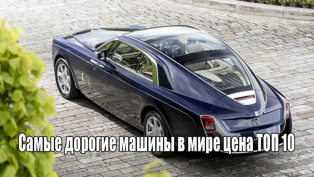 Самые дорогие машины в мире цена ТОП. 10