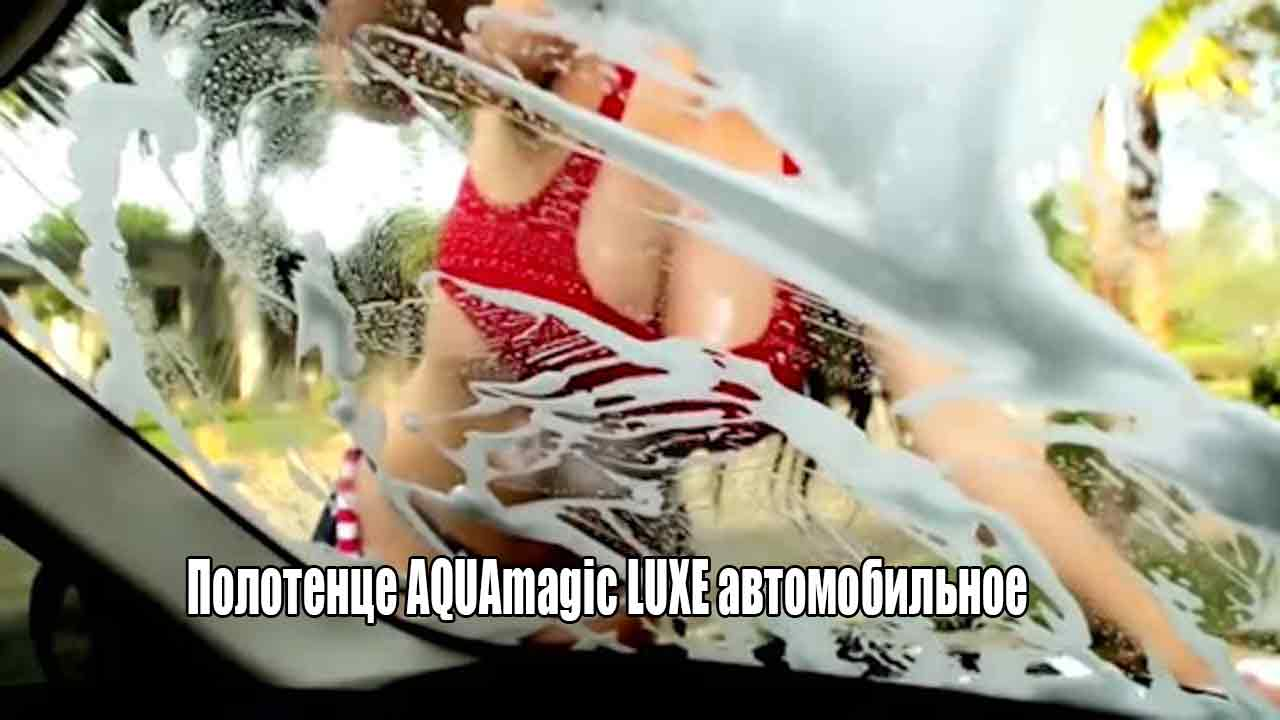 Полотенце AQUAmagic LUXE автомобильное