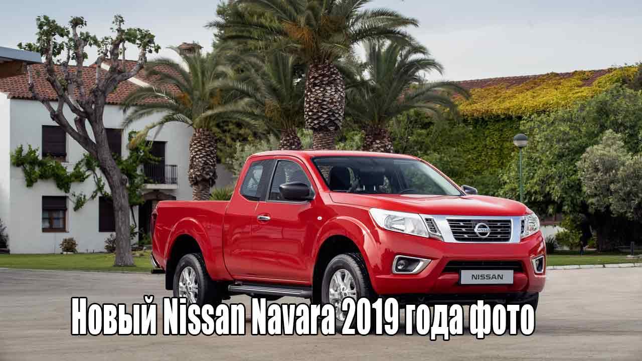 Новый Nissan Navara 2019 года фото