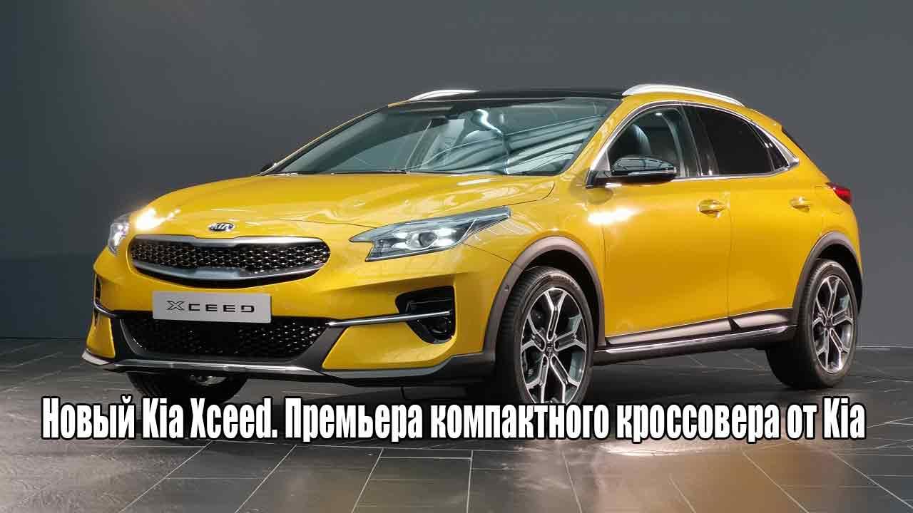 Новый Kia Xceed. Премьера компактного кроссовера от Kia