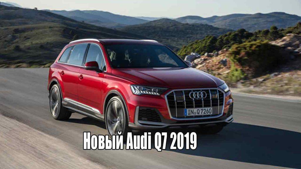 Новый Audi Q7 2019