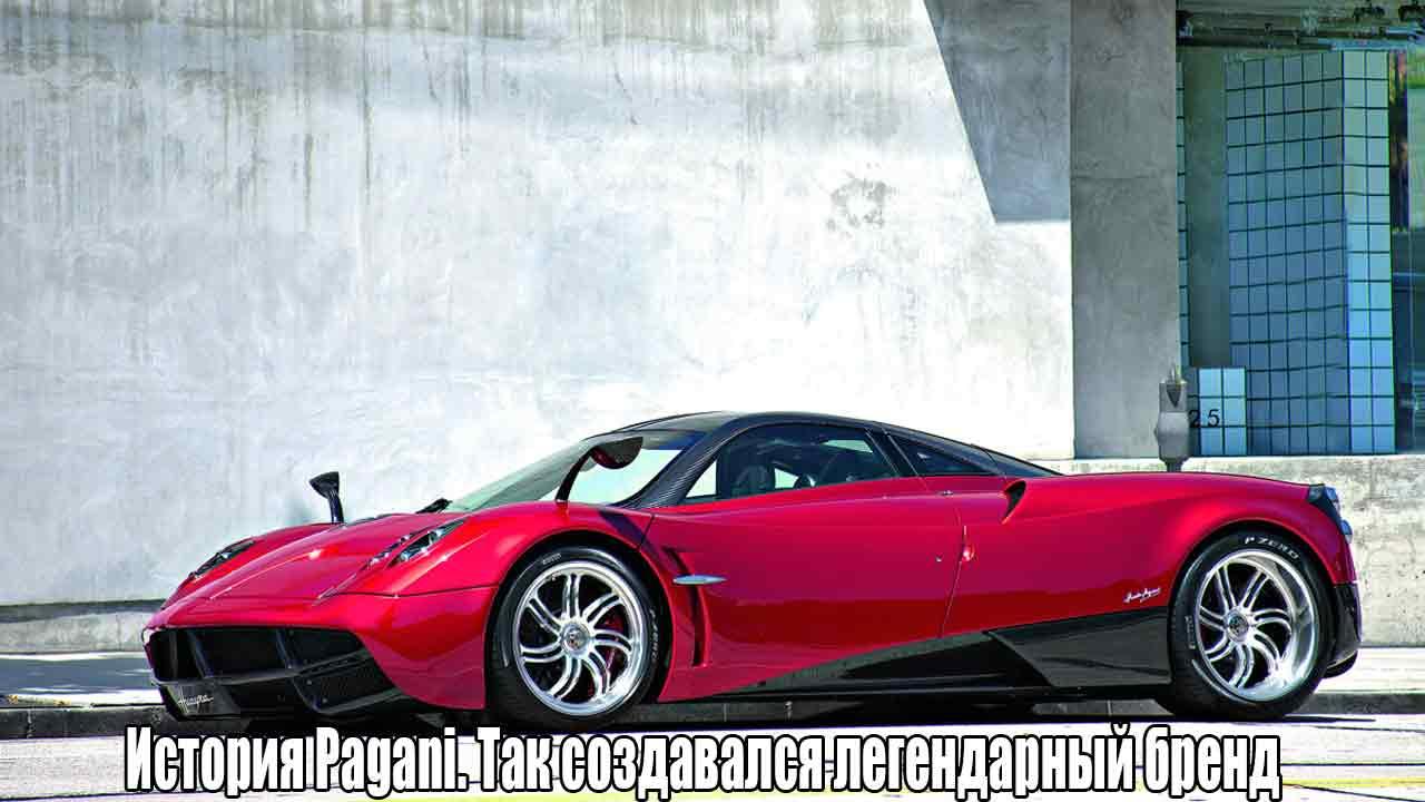 История Pagani. Так создавался легендарный бренд