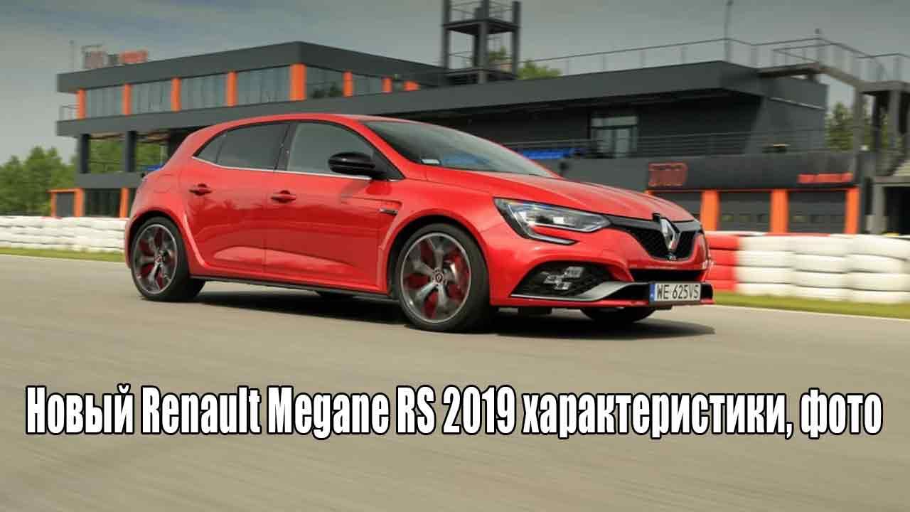 Новый Renault Megane RS 2019