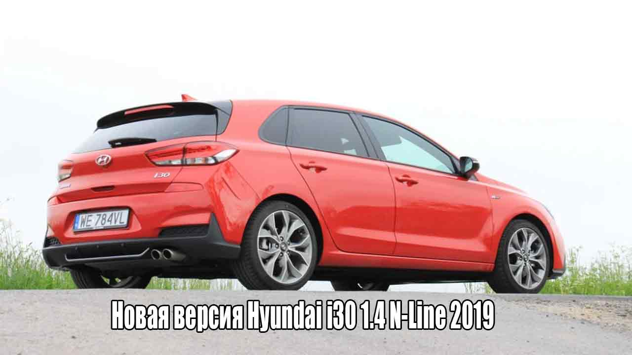 Новая версия Hyundai i30 1.4 N-Line 2019