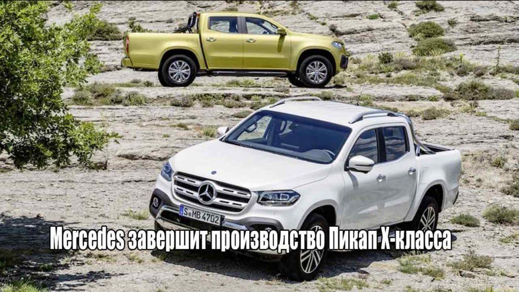Mercedes завершит производство Пикап X-класса