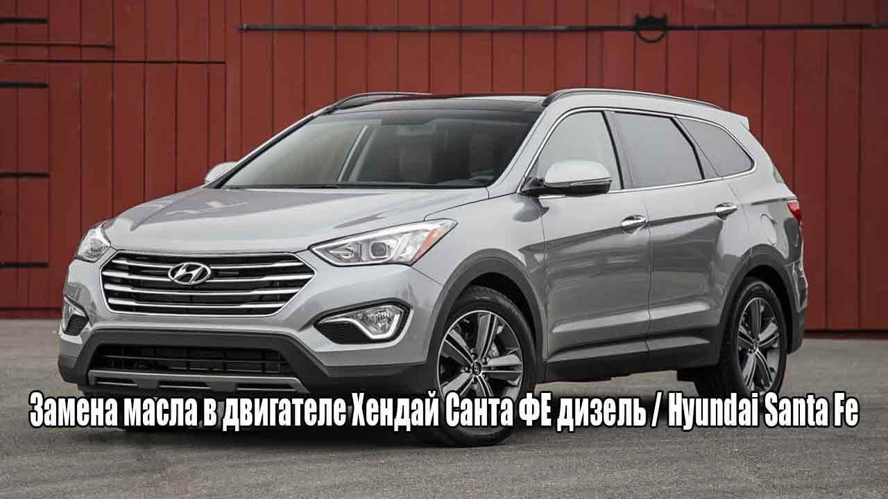 Замена масла в двигателе Хендай Санта ФЕ дизель / Hyundai Santa Fe