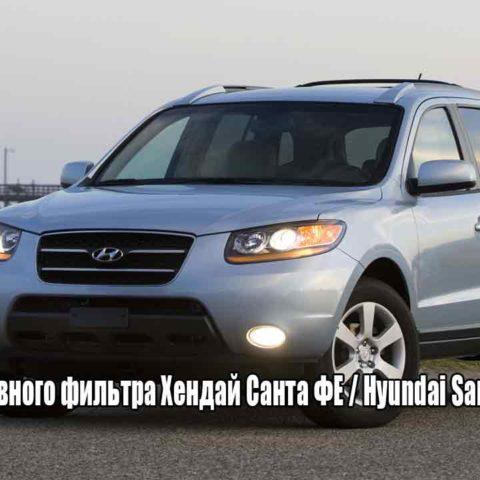 Хендай Санта ФЕ 2 / Hyundai Santa Fe дизель замена топливного фильтра