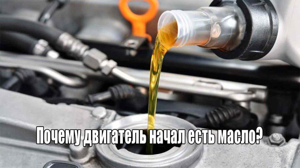 Почему двигатель начинает жрать масло?