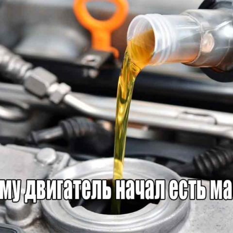 Почему двигатель начал есть масло?