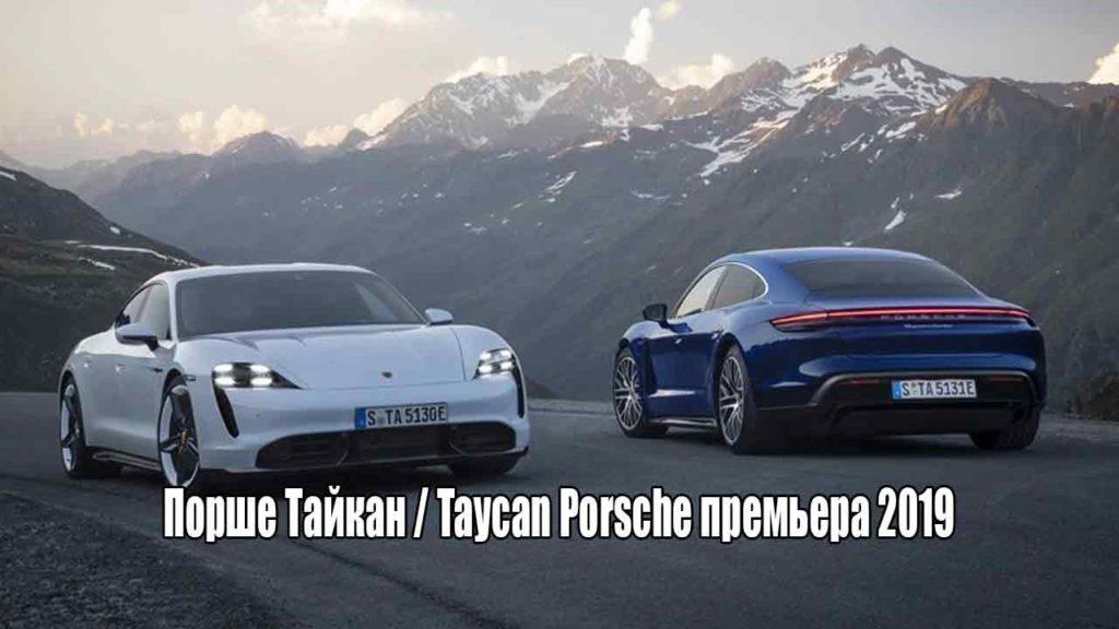 Порше Тайкан / Taycan Porsche премьера 2019