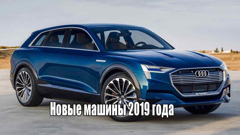 Новые машины 2019 года
