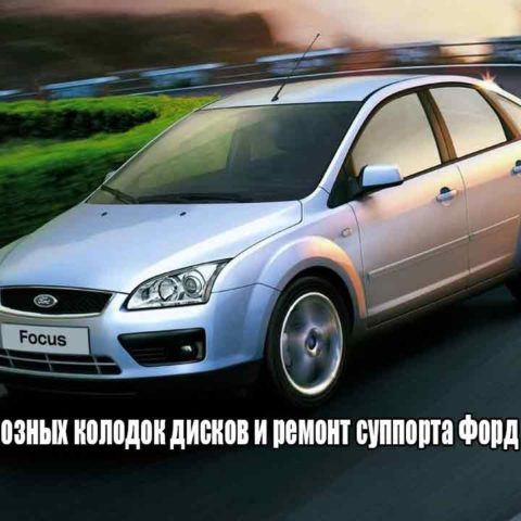Ремонт суппорта Форд Фокус 2 / 3