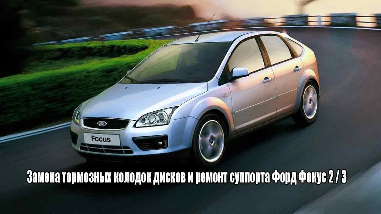 Замена тормозных колодок дисков и ремонт суппорта Форд Фокус 2 / 3