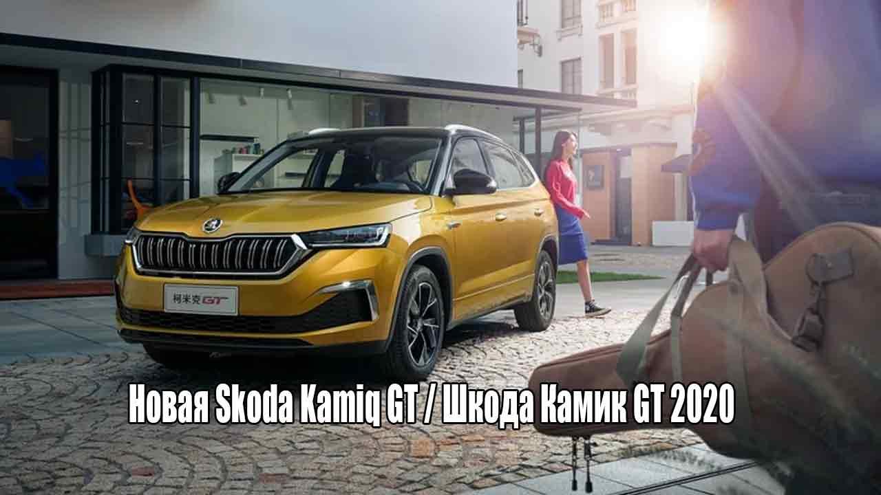 Новая Skoda Kamiq GT / Шкода Камик GT 2020