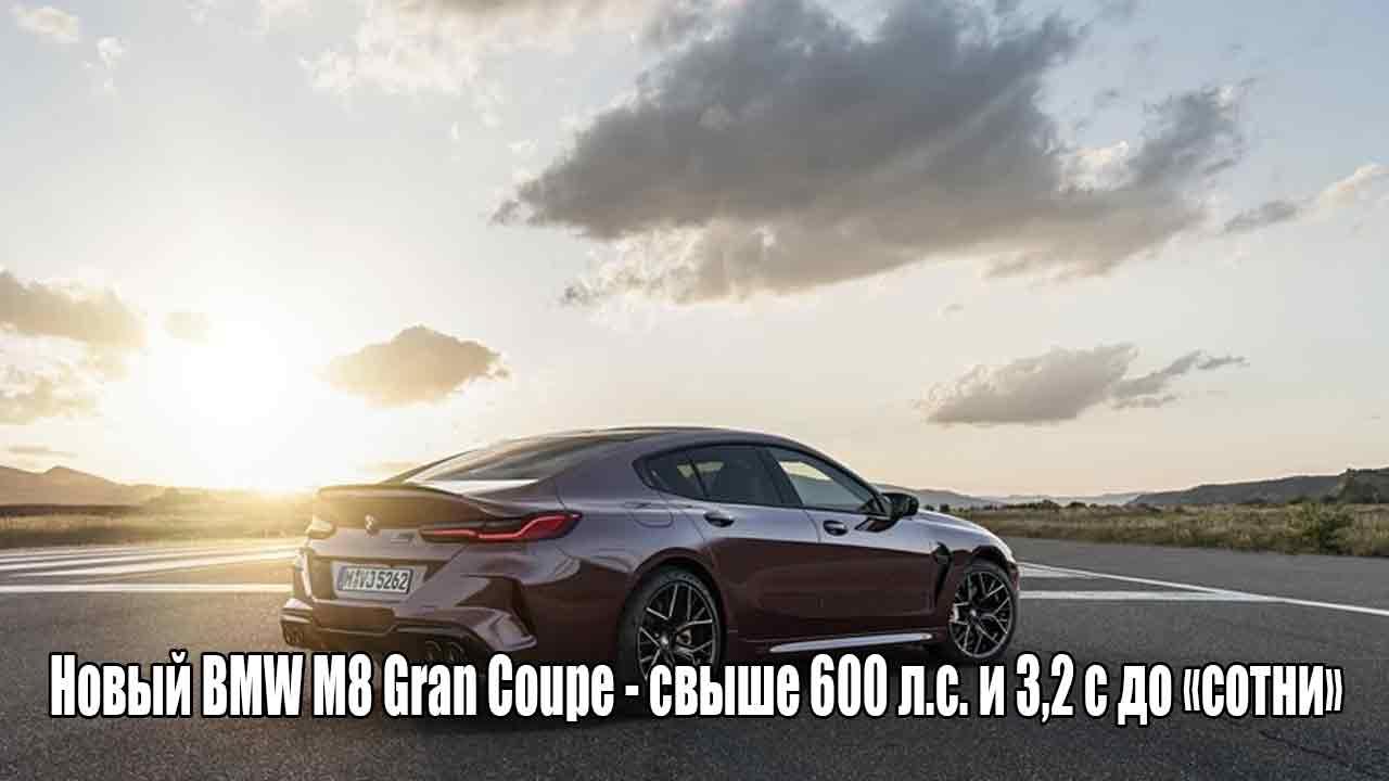 Новый BMW M8 Gran Coupe - свыше 600 л.с. и 3,2 с до «сотни»