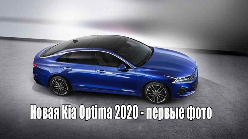 Новая Kia Optima 2020 - первые фото