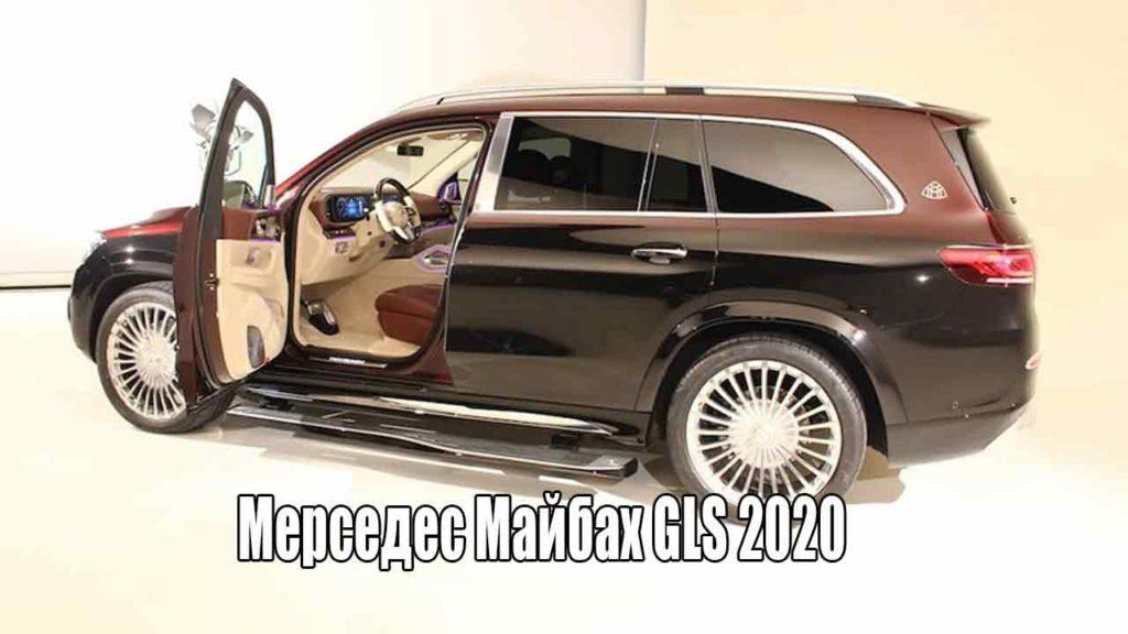 Новый Mercedes Maybach GLS 2020 - король внедорожников