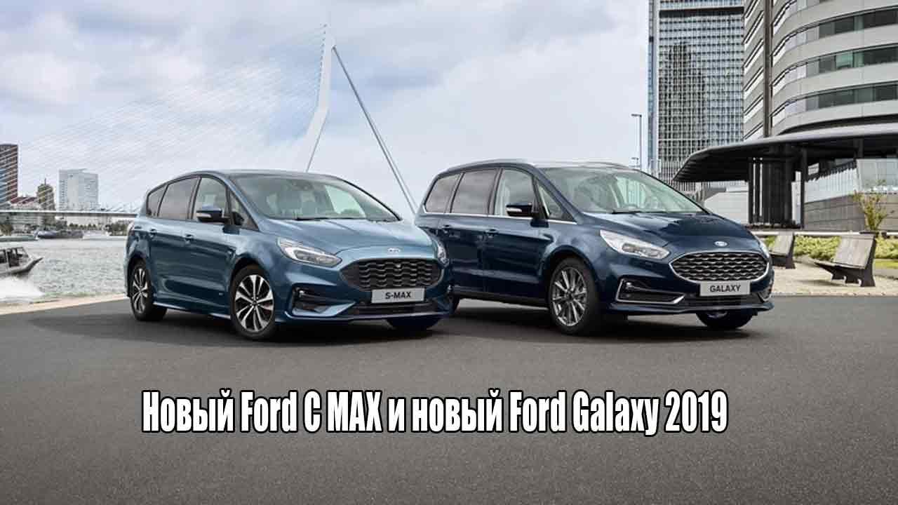 Новый Ford C MAX и новый Ford Galaxy 2019