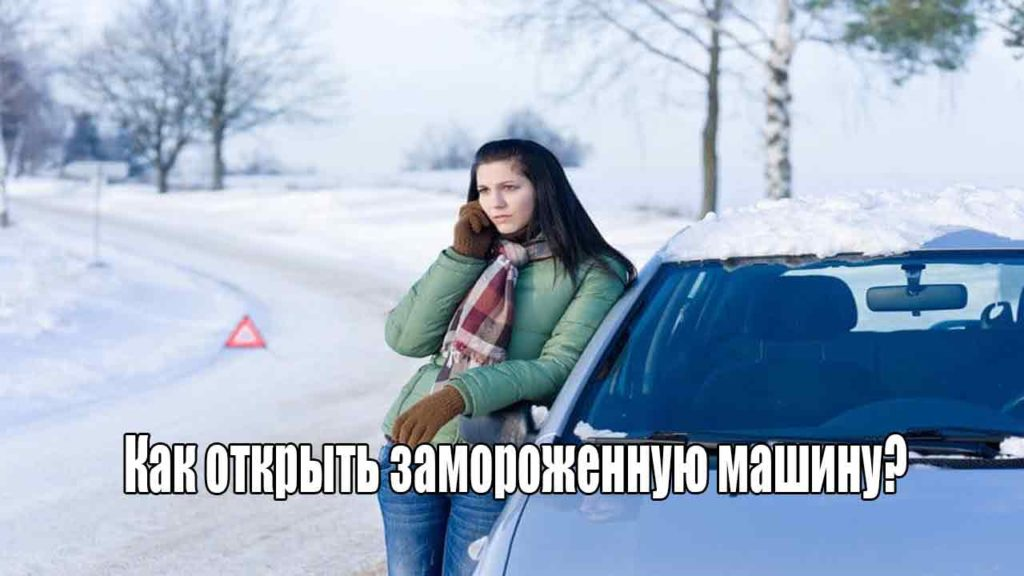Как открыть замороженную машину?