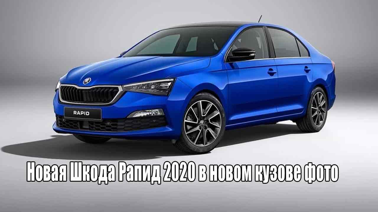 Новая Шкода Рапид 2020 в новом кузове фото