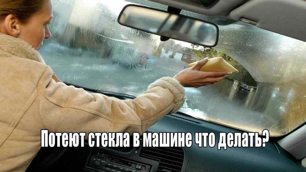 Потеют стекла в машине что делать?