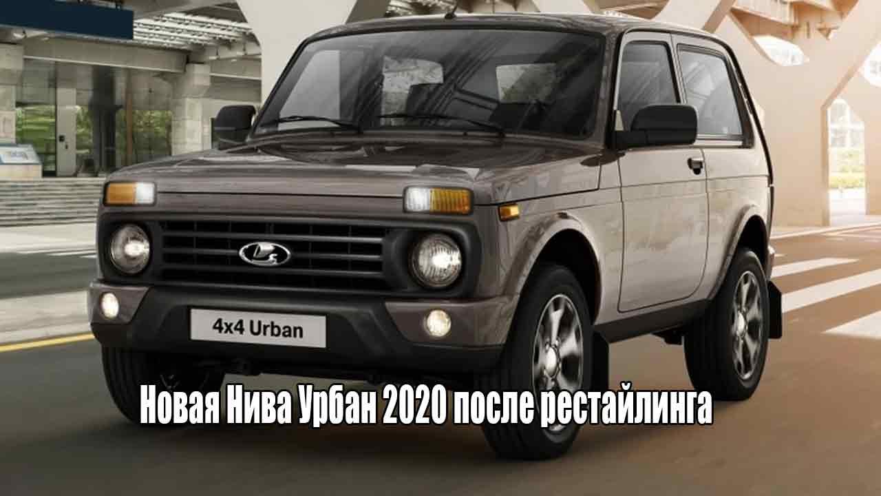 Новая Нива Урбан 2020 после рестайлинга