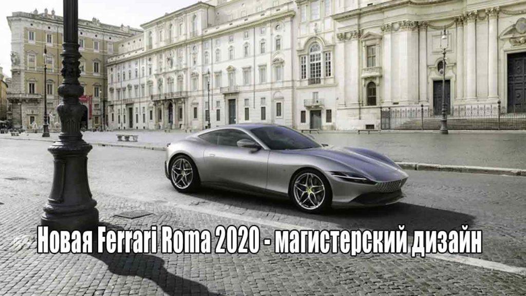 Новая Ferrari Roma 2020 - магистерский дизайн