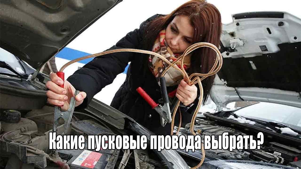 Какие пусковые провода выбрать?