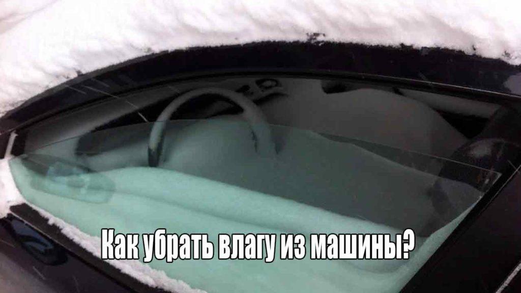 Как убрать влагу из машины?