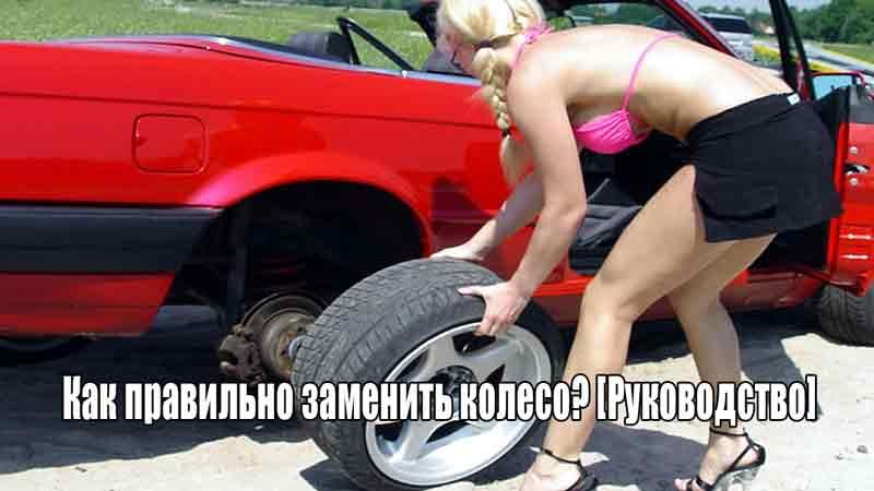 Как правильно заменить колесо? [Руководство]