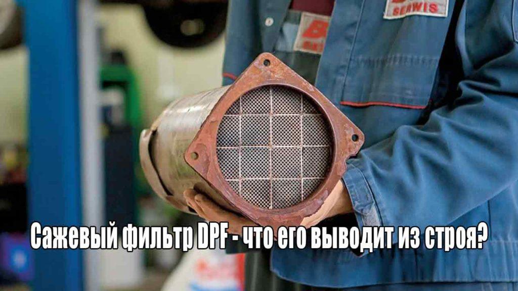 сажевый фильтр DPF