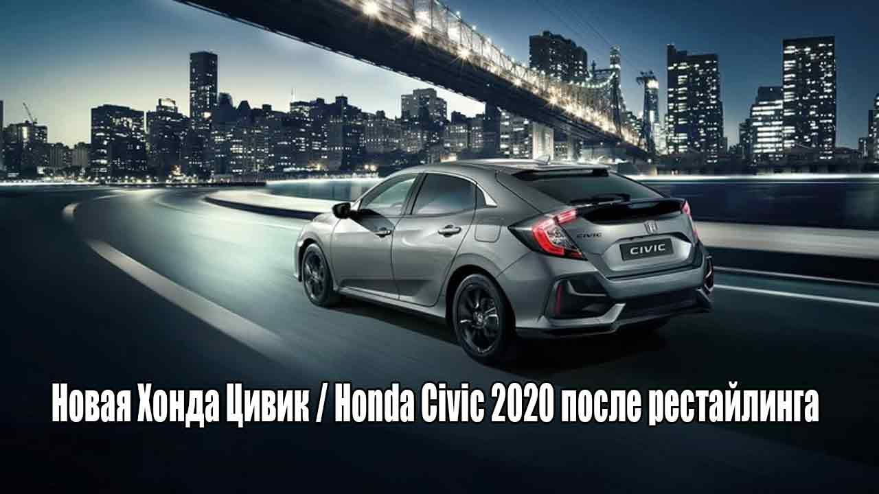 Новая Хонда Цивик / Honda Civic 2020 после рестайлинга