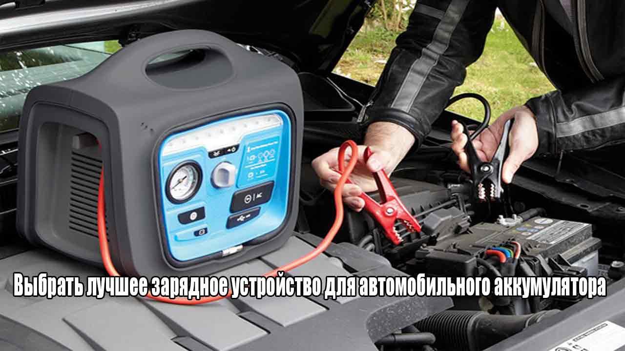 Выбрать лучшее зарядное устройство для автомобильного аккумулятора