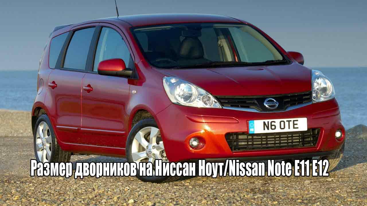Размер дворников на Ниссан Ноут/Nissan Note E11 E12