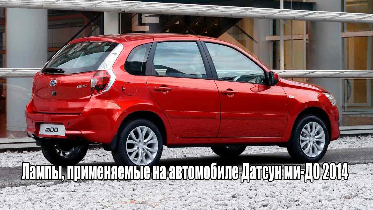 Лампы, применяемые на автомобиле Датсун ми-ДО/Datsun mi-DO 2014