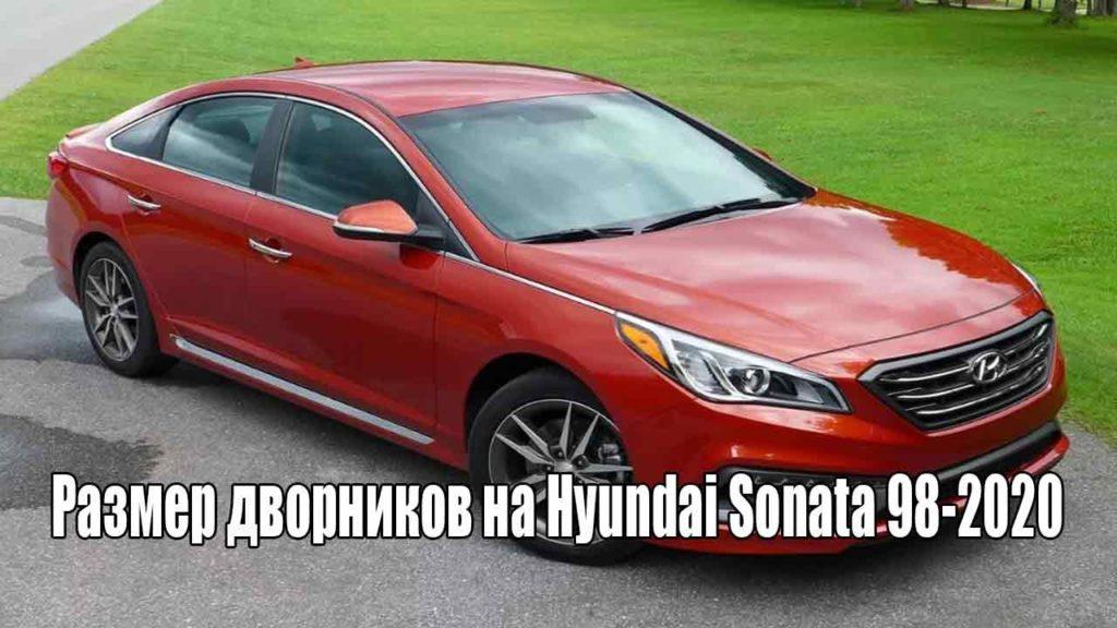 Размер дворников на Хендай Соната/Hyundai Sonata 98-2020