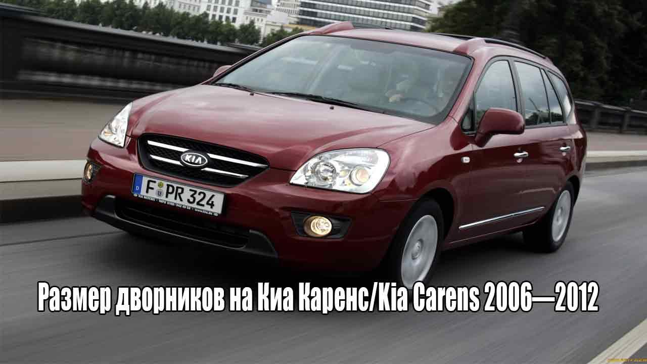 Размер дворников на Киа Каренс/Kia Carens 2006—2012