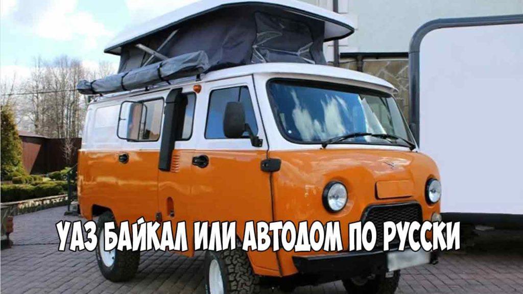 УАЗ Байкал или автодом по русски